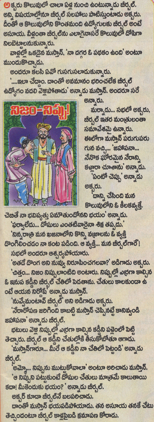 Dating stories in telugu