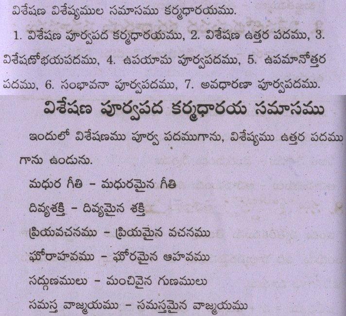 Visheshana Purvapada Karmadharaya Samasamu