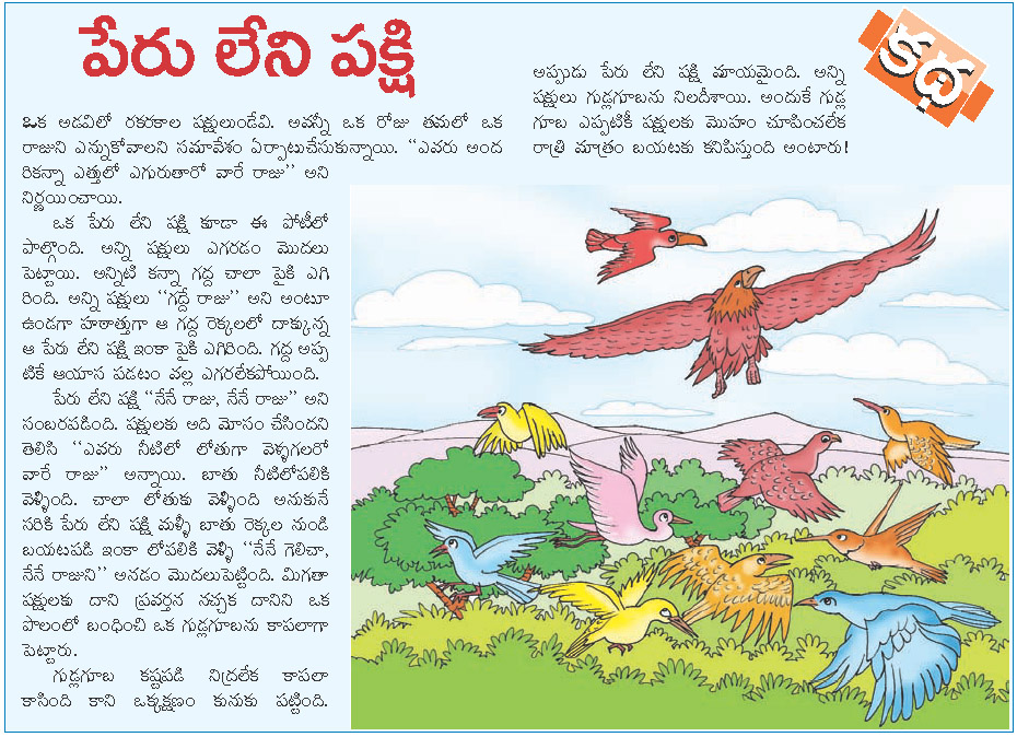 Panchatantra Stories In Telugu PDF Gratis