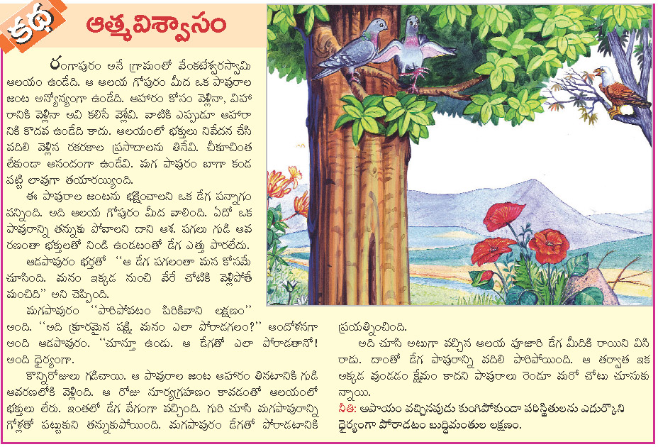 Moral Stories On Friendship In Telugu | DEPO MP3